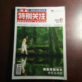 【库存 杂志大处理】0.5元  特别关注2012-4