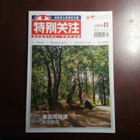 【库存 杂志大处理】0.5元  特别关注2016-9