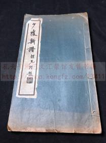 最低价 《1652 少陵新谱》杜甫年谱 民国李春坪辑 1935年来熏阁书店排印本 白纸大开一厚册全