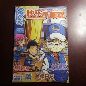 【库存 杂志大处理】0.5元  漫画月刊  快乐小神探 2016-3