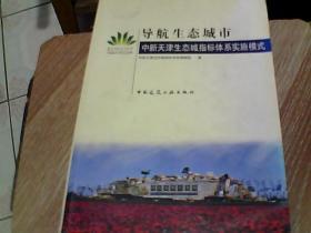 导航生态城市  中新天津生态城指标体系实施模式