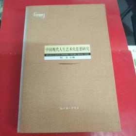 中国现代人生艺术化思想研究