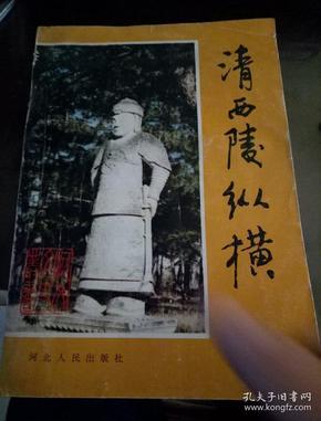 《清西陵纵横》作者陈宝蓉签赠本
