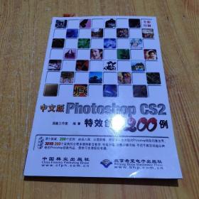 中文版Photoshop CS2特效创意200例