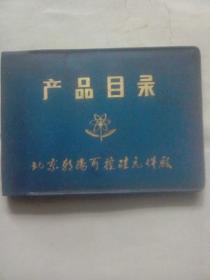 商标---北京朝阳可控硅元件厂产品目录(塑料精装封面