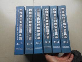 中国测绘地理信息年鉴2017(发货照片其中一本).