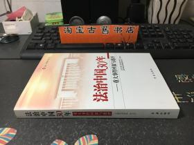 法制中国30年:重大事件回放与述评