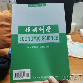 经济科学2018年第6期