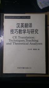 汉英翻译技巧教学与研究