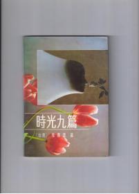 《时光九篇》席慕蓉经典诗集