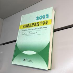 中国教育经费统计年鉴(2012) 【精装、品好】【一版一印 95品+++ 内页干净 实图拍摄 看图下单 收藏佳品】