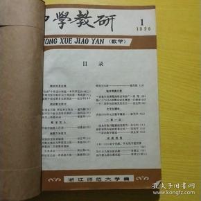 中学教研(数学)1990年1-12期