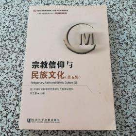 中国社会科学院重点学科·民族学人类学系列:宗教信仰与民族文化(第5辑)