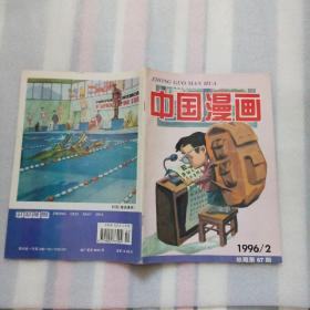 中国漫画1996.2