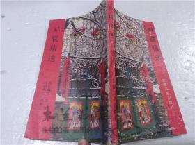 对联精选 安徽文艺出版社 1989年11月 小32开平装