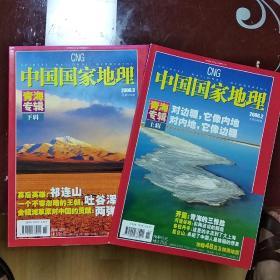 中国国家地理 2006年第2期,第3期 青海专辑 上下辑(无地图)