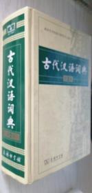 古代汉语词典(第2版)第二版