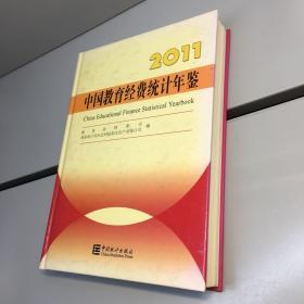中国教育经费统计年鉴 2011 【精装、品好】【一版一印 95品+++ 内页干净 实图拍摄 看图下单 收藏佳品】