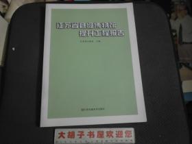 江苏省县级博物馆提升工程报告