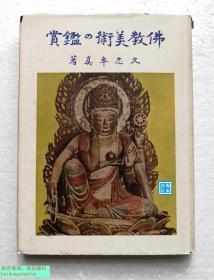 【佛教美术の鉴赏(精装全1册)】久志卓真 / 太和堂1947年 / 佛教艺术