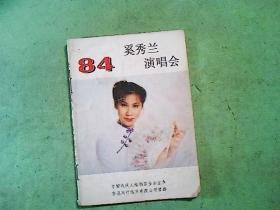 节目单:84奚秀兰演唱会(有曲谱)(品低慎重下单)