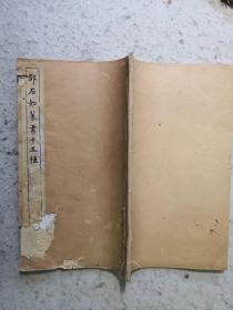 民国碑帖——大开本白宣线装《邓石如篆书十五种》第一册
