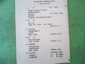 节目单:总政宣传队歌舞队演出歌舞晚会(品低慎重下单)