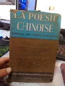 LA POESIE CHINOISE ANTHOIOGIE DES ORIGINES A NOS JOURS(内页干净)