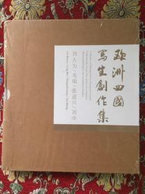 欧洲四国写生创作集(12开精装)【带盒未拆封】