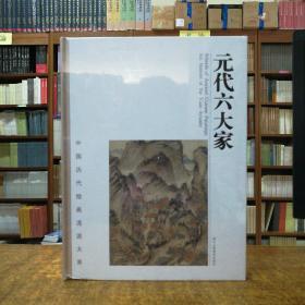 中国历代绘画流派大系:元代六大家
