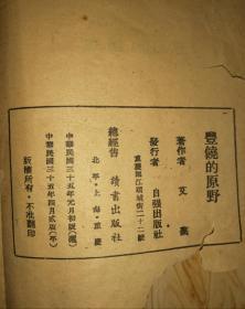 民国35年北平版《丰饶的原野》