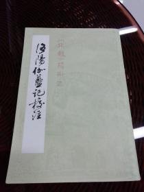 洛阳伽蓝记校注(繁体竖版)