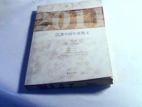 2011中国年度散文