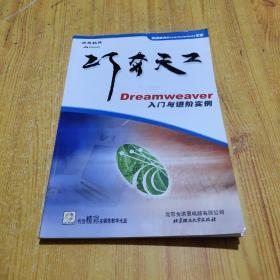 Dreamweaver入门与进阶实例