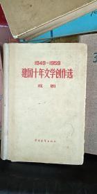 1949~1959 建国十年文学创作选.戏剧 精装