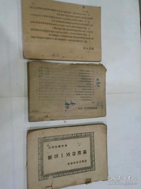 民国书 3册合售《模范作文一百篇》《白话左传读本》《儿童书信作法》,没封面自己可以加一个