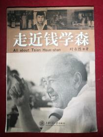 走进钱学森  叶永烈 著 / 上海交通大学出版社