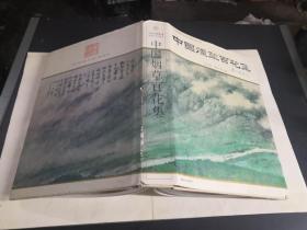 中国烟草百花集【精装】