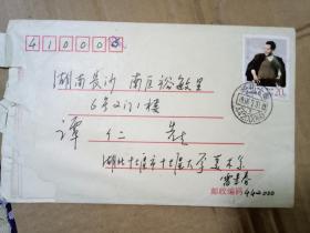 十堰大学美术系雷景春教授信札