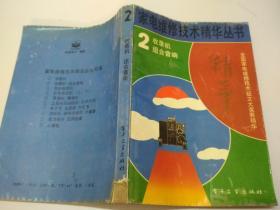 家电维修技术精华丛书2——收录机 组合音响