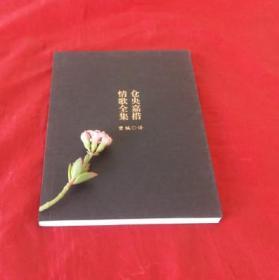 《仓央嘉措情歌全集》【全新未阅】珍藏怀旧版.