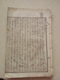 石印本,史记卷一百零二至卷一百十一。
