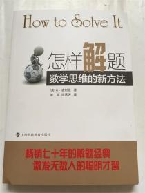 怎样解题:数学思维的新方法/[美]G·波利亚 著  正版旧书