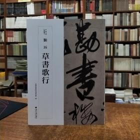 近墨堂法书丛刊:刘玉草书歌行