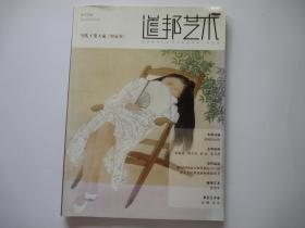 道邦艺术 第13期 2012年2月刊