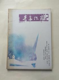 青年作家(2011年12期 总第381)