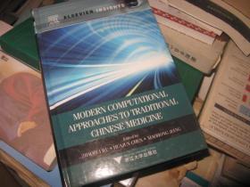 现代计算技术与中医药信息处理  英文版