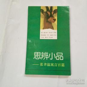 《思辨小品-张聿温寓言百篇》--著名作家张聿温签名赠本
