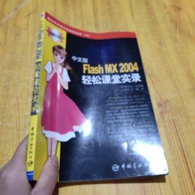 中文版Flash MX 2004轻松课堂实录:全彩印刷