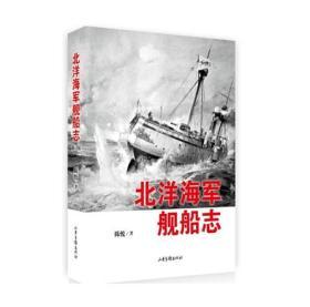 《北洋海军舰船志》(山东画报)